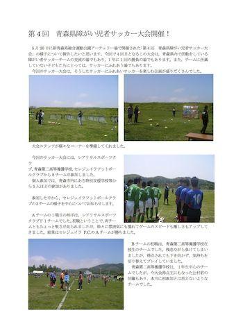 第4回 青森県障がい児者サッカー大会開催