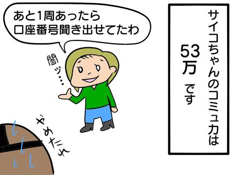 サイコちゃん9