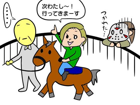サイコちゃん5