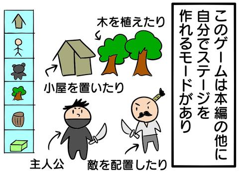 忍道 戒2