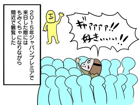 シュワちゃん愛3