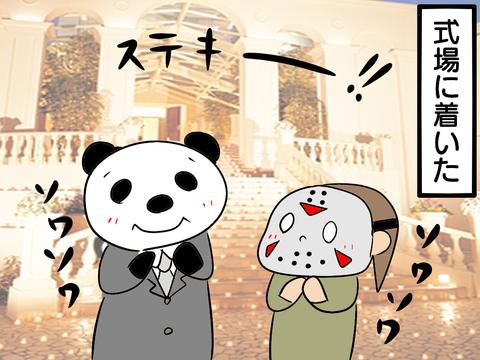 結婚式に行ってきた②1