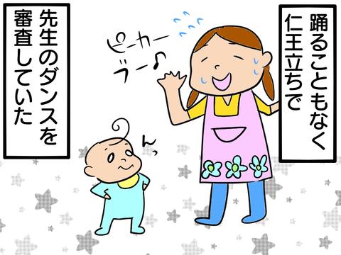 踊ってみ?5