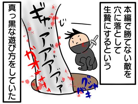 忍道 戒6