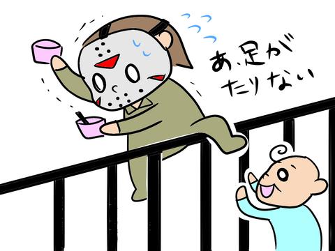 短足の悲劇4