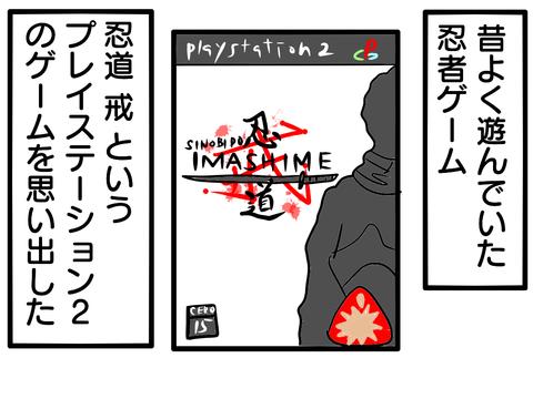 忍道 戒1
