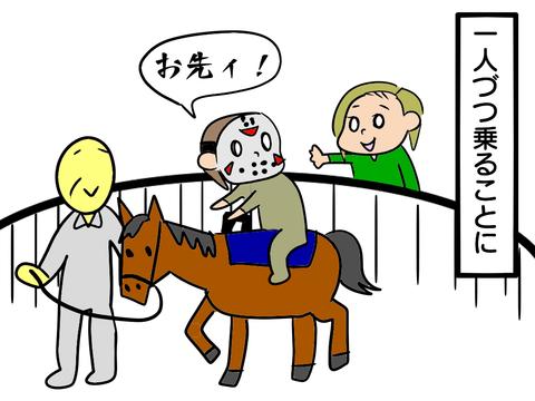 サイコちゃん2