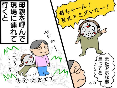 セロジの不思議体験①5