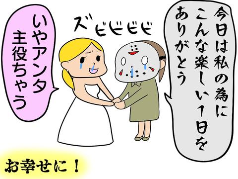結婚式に行ってきた④6