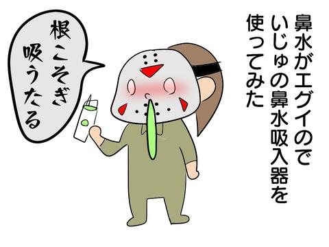 鼻吸入器1