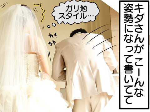 結婚式に行ってきた③3