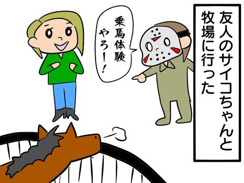 サイコちゃん1