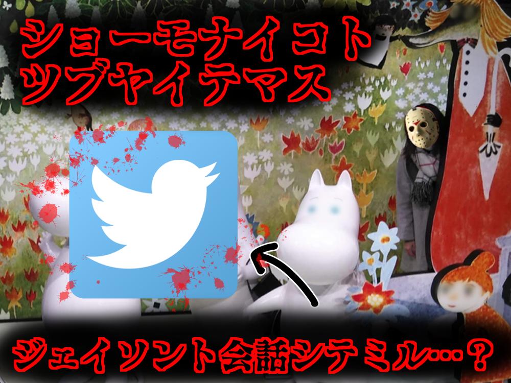 Twitterフォローお願いします!