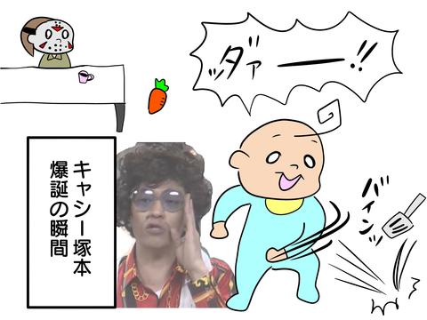 伝説の料理家5