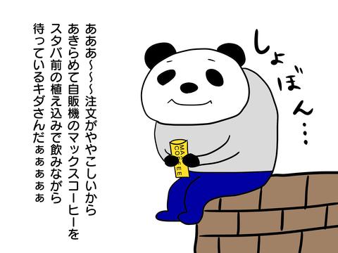 待ち合わせ6