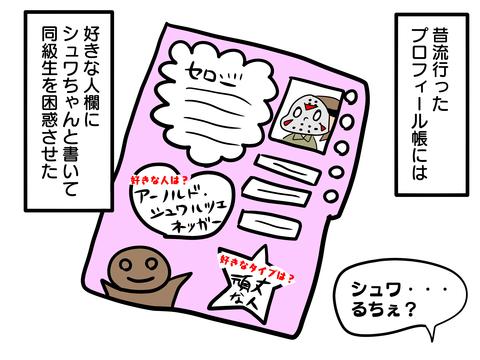 シュワちゃん愛2