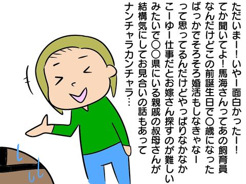 サイコちゃん8