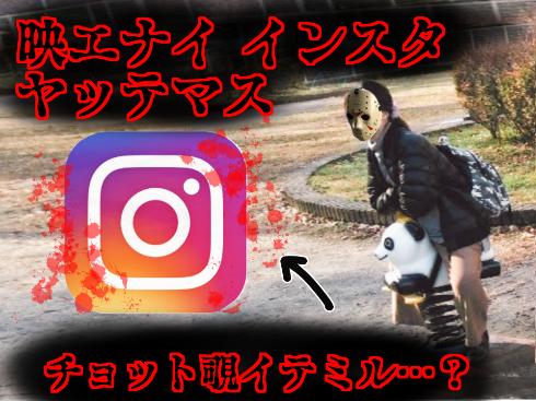 Instagramフォローお願いします!