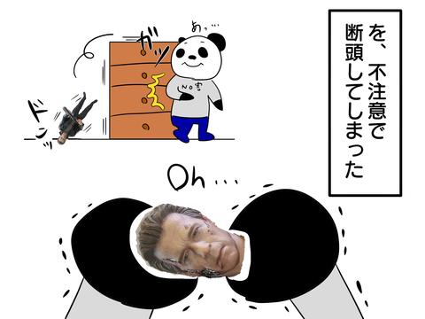 シュワちゃん愛5
