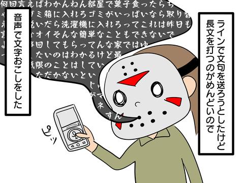 呪いボイス2