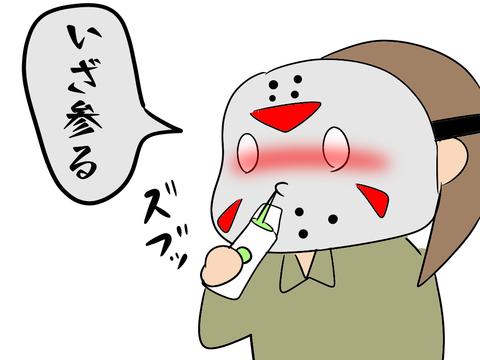 鼻吸入器2