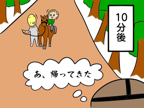 サイコちゃん6
