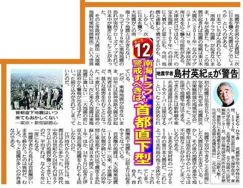 fuji0101-20150101