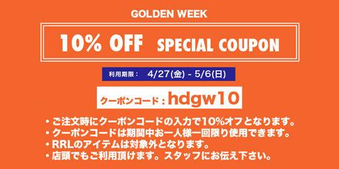 banner_486_gw_10_coupon