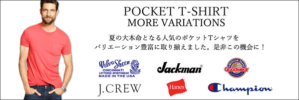 pocket-tee-banner