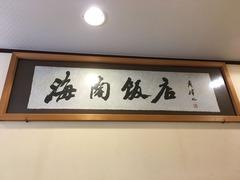 海南飯店2