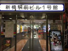 新橋駅前ビル