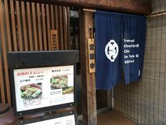 江戸路 店頭2