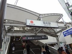 800px-東口(2016年1月23日)