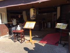 �嵐山 稲2