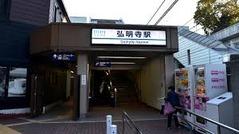京急 弘明寺駅