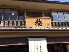 �嵐山 稲