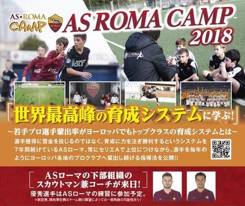 全ては選手のために!! AS ROMA CAMP2018