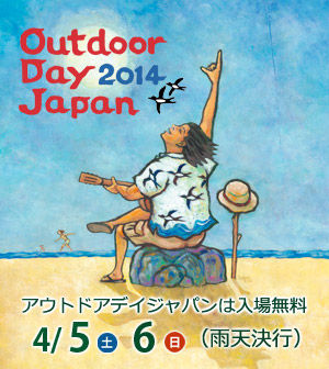 outdoorday2014