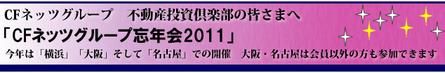 2011_bounenkai
