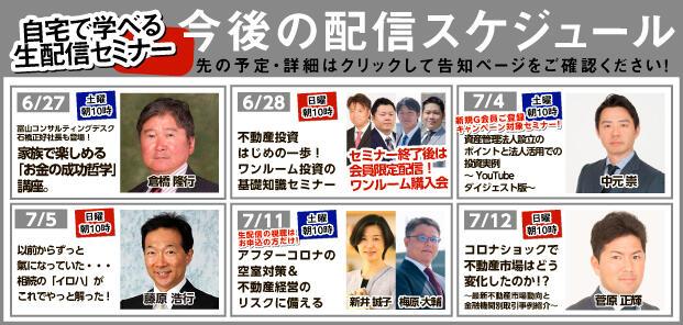 2020youtube4_kurukuru_new_28
