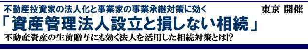 2014_houjin_souzoku