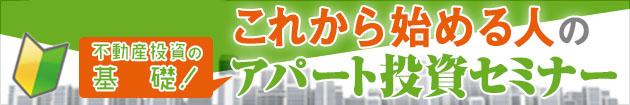20170415yamauchi_apart_kisoのコピー