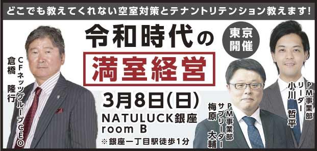 2020reiwa_manshitsu_kurukuru