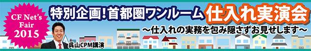 11fair_kureyama