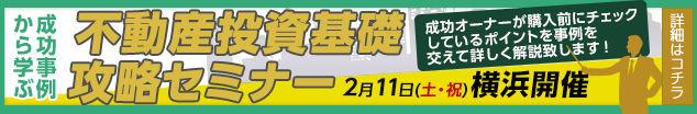 20170211yokohama_basic_seminar