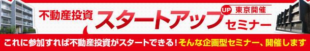 201907start-up-tokyo