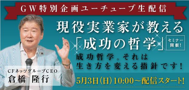 2020gw_seikou_tetsugaku_kurukuru