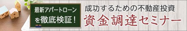 20170422kenmotsu_shikin_chotatsu