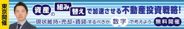 2020nakamoto_number_tokyo