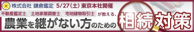 20170527kantei_nougyou_souzoku